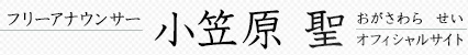 キャスター、スポーツ実況ならおまかせ! かたり職人 小笠原 聖 公式サイト